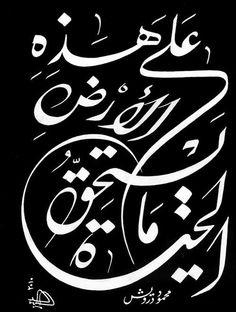 على هذه الأرض ما ستحق الحياة - محمود دروش