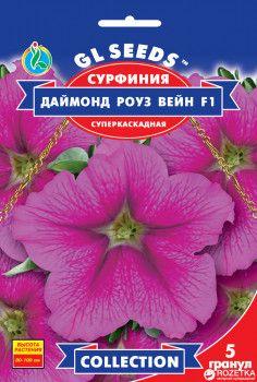Сурфиния Даймонд Роуз Вейн F1 Мини упаковка (GL SEEDS)
