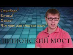 Шпионский мост 2015 онлайн рецензия mp4