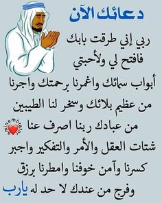 Beautiful Quran Quotes, Quran Quotes Inspirational, Beautiful Arabic Words, Islamic Love Quotes, Arabic Quotes, Hadith Quotes, Words Quotes, Beautiful Morning Messages, Muslim Religion