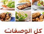 فتافيت : القناة الأولى و الوحيدة لفن الطعام في الشرق الأوسط