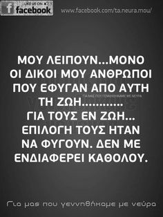Omg Feeling Loved Quotes, Facebook Likes, Greek Quotes, True Words, Just Me, Me Quotes, Feelings, Sayings, Random