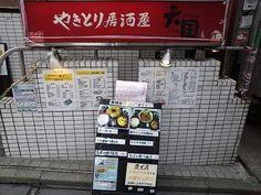 ●やきとり居酒屋 天国 [渋谷] http://alike.jp/restaurant/target_top/43216/#今日のAlike