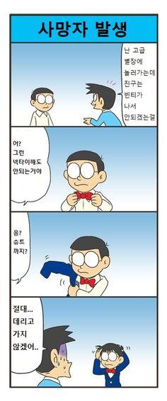애니 종결자의 끄적끄적~!! Doraemon, Mbti, Just For Fun, Detective, Manhwa, Funny Memes, Animation, Cartoon, Humor