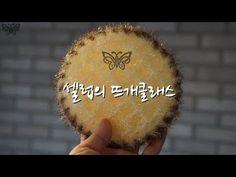 셀럽) 리얼 와플수세미 part 2/ 뒷면과엣징 / ver.폴리 / 먹음직스러운 와플수세미 - YouTube
