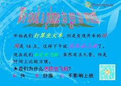 Learn Putonghua –We took a plane to go to work – www.e-Putonghua.com 我们乘坐飞机去上班。 (Wǒ men chénɡ zuò fēi jī qù shànɡ bān)