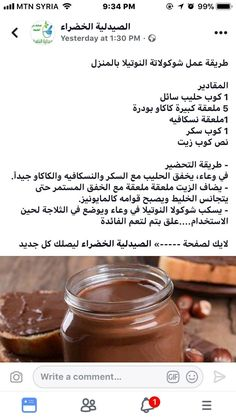 H'anna's media statistics and analytics Cooking Cake, Cooking Recipes, Cooking Cream, Arabian Food, Creme Dessert, Cookout Food, Sweet Sauce, Sweets Recipes, Food Dishes
