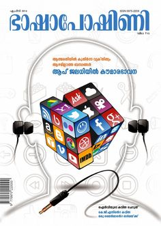 Bashaposhini Malayalam Magazine - Buy, Subscribe, Download and Read Bashaposhini on your iPad, iPhone, iPod Touch, Android and on the web only through Magzter