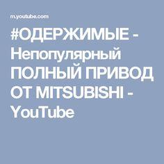 #ОДЕРЖИМЫЕ - Непопулярный ПОЛНЫЙ ПРИВОД ОТ MITSUBISHI - YouTube