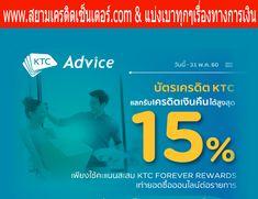 อัตราดอกเบี้ยประจำวันของธนาคารพาณิชย์ - ธนาคารแห่งประเทศไทย อัตราดอกเบี้ยเงินฝากสำหรับบุคคลธรรมดา, อัตราดอกเบี้ยเงินให้สินเชื่อ ... กสิกรไทย  #สินเชื่อบุคคลกรุงศรี #เอ็กซิมแบงก์ #สินเชื่อดอกเบี้ยต่ำ  #บัตรเฟริสช้อย #บัตรกรุงศรีเฟิร์สช้อยส์ #กรุงศรีเฟิร์สช้อยส์  #เฟิร์สช้อยส์  #บัตรกดเงินสด #บัตรกดเงิน #รีไฟแนนซ์บัตรเครดิต #สินเชื่อเงินก้อน Advice, Tips