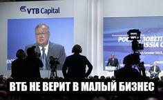 ВТБ говорит о бессмысленности кредитования малого бизнеса | Не плачу кредит ВТБ, что будет