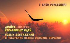 поздравить мужчину с днем рождения: 10 тыс изображений найдено в Яндекс.Картинках