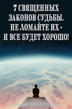 Self Development, Personal Development, Russian Quotes, Marriage Problems, Life Rules, Pro Life, Good Thoughts, Life Is Good, Life Hacks