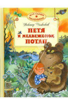 Виктор Чижиков - Петя и медвежонок Потап