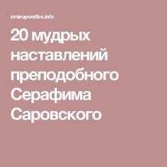 20 мудрых наставлений преподобного Серафима Саровского
