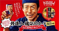 修造入魂QUOカード入ってるかも!?キャンペーン | 日清食品グループ