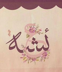 Calligraphy Tattoo, Arabic Calligraphy Design, Islamic Calligraphy, Galaxy S8 Wallpaper, Alphabet Tattoo Designs, Gift Table Wedding, Alphabet Images, Arabic Art, Paper Flowers Diy