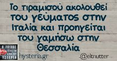Funny Shit, Funny Jokes, Jokes Quotes, Memes, Funny Greek Quotes, Cheer Up, Things To Think About, Lol, Humor