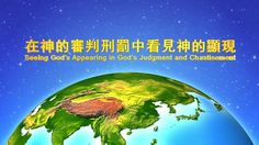 """【Almighty God】【The Church of Almighty God】【Eastern Lightning】Almighty God's Utterance """"Seeing God's Appearing in God's Judgment and Chanstisement""""_C"""