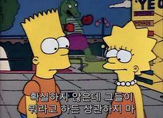 [바이가니 : BY GANI] 심슨네 가족들 (THE SIMPSONS) 명장면 명대사 모음, 심슨짤 : 네이버 블로그 Simpsons Meme, The Simpsons, Physics Humor, Engineering Humor, Cartoon Network Adventure Time, Adventure Time Anime, Black Bile, Wow Words, Thoughts