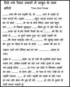 Hindi Kitty Party Game For Indian Ladies