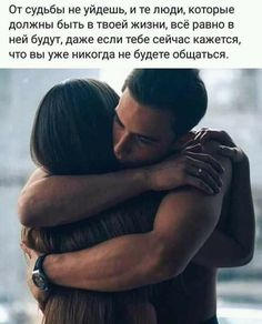 Romance And Love, Perfection Quotes, Expressions, Couples In Love, My Mood, Wise Quotes, In My Feelings, Woman Quotes, Happy Life
