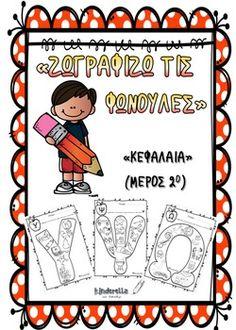 Greek Resources (including a freebie) Kindergarten Classroom, Kindergarten Activities, Preschool, Special Guest, Greek, Teaching, Baseball Cards, Comics, Blog