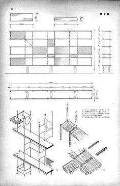 """Perriand's Furniture"" 'Kogei News' Magazine 1955, P49, 6/8"