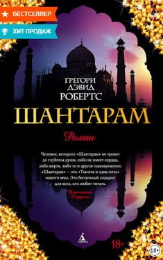 Шантарам (The Big Book) (Russian Edition) New Books, Good Books, Books To Read, Popular Books, Photoshop Cs5, What To Read, Close Image, Photo Book, Novels
