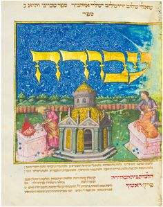 """c. 1457 N. Italy Mishneh Torah illustrated leather and parchment.  In 2 volumes, the 1st in the Vatican lacks book VI. This volume is Books VII-XIV. It is a """"living"""" text, studied and referred to by rabbis and scholars alike.   Completed in 1180 by Maimonides, it is a full range of Biblical, Talmudic and Rabbinic legislation, the first comprehensive post-Talmudic code of Jewish law arranged by subject matter, in 14 volumes; the authoritative code for Jews of the diaspora."""