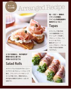 ちょっとひと手間アレンジレシピ:タパス、サラダロール