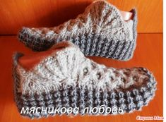 НОСКИ - Her Crochet Knitted Slippers, Crochet Slippers, Knit Crochet, Yoga Shoes, Over The Knee Boot Outfit, Knit Shoes, Poncho, Crochet Stitches Patterns, Baby Boots