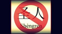 """The shengren is the single most important concept in the Chinese tradition. Yet, 'Science' magazine """"has never heard about it"""", and your Asia correspondent in Beijing politely declines to publish a Chinese word, or to report about it. Clearly, Science magazine is practicing a """"white vocabulary policy""""."""