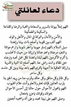 Quran Quotes Love, Quran Quotes Inspirational, Ali Quotes, Funny Arabic Quotes, Islamic Love Quotes, Religious Quotes, Islam Beliefs, Duaa Islam, Islam Hadith