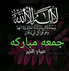 Good Morning Messages, Good Morning Images, Good Morning Quotes, Morning Dua, Jumma Mubarak Quotes, Good Morning Animation, Islam Quran, Islamic Art, Pray