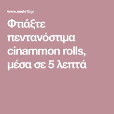 Φτιάξτε πεντανόστιμα cinammon rolls, μέσα σε 5 λεπτά Cinammon Rolls, Kai, Cinnamon Scrolls, Chicken