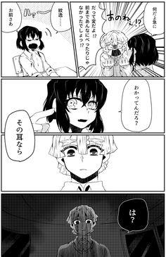 Demon Slayer, Anime Figures, Anime Guys, Fandoms, Manga, Twitter, Anime Boys, Manga Anime, Manga Comics