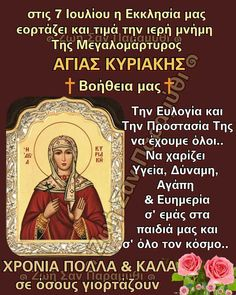 Saint Name Day, Christianity, First Love, Prayers, Names, God, Dios, First Crush, Puppy Love