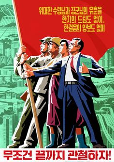 Let us carry out the lifetime instructions of the great Comrades Kim Il Sung and Kim Jong Il whatever the conditions without an inch of deflection and without a step of compromise!