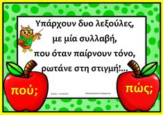 Greek Language, Greek Quotes, Home Schooling, Primary School, Learning Activities, Diy For Kids, Grammar, Childhood, Classroom