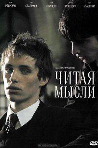 Читая мысли (2006)