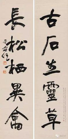 YU YOUREN (1879~1964)CALLIGRAPHY Ink on paper, hanging scroll 129×32cm×2 于右任(1879~1964) 魏碑五言聯 立軸 水墨箋本 釋文:古石生靈草,長松棲異禽。 款識:于右任。。 鈐印:『于』、『右任』