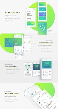 UIUX_1인가구들을 위한 자가검침 서비스 [게스플레인] - 브랜딩/편집 · UI/UX, 브랜딩/편집, UI/UX, 브랜딩/편집, UI/UX Web Banner Design, Design Web, Web Banners, Creative Poster Design, Ads Creative, App Promotion, Mobile Banner, Card Ui, Ui Web