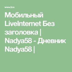 Мобильный LiveInternet Без заголовка   Nadya58 - Дневник Nadya58  
