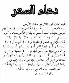 's media content and analytics Islam Beliefs, Duaa Islam, Islam Hadith, Islam Religion, Islam Quran, Islamic Teachings, Alhamdulillah, Islamic Quotes Wallpaper, Islamic Love Quotes