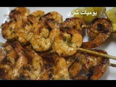 طريقة عمل تتبيله الجمبري او الروبيان المشوي سهله وبسيطه - YouTube Chicken Wings, Shrimp, Meat, Food, Essen, Meals, Yemek, Eten, Buffalo Wings