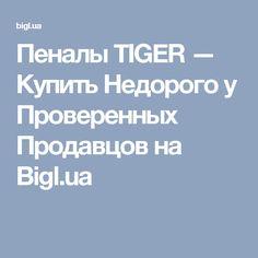 af9cf33df2b262 Пеналы TIGER — Купить Недорого у Проверенных Продавцов на Bigl.ua
