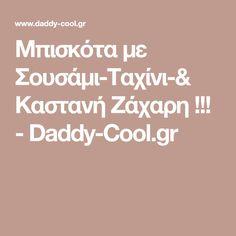 Μπισκότα με Σουσάμι-Ταχίνι-& Καστανή Ζάχαρη !!! - Daddy-Cool.gr Cookies, Crack Crackers, Biscuits, Cookie Recipes, Cookie, Biscuit