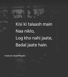 Shyari Quotes, Motivational Picture Quotes, Life Quotes Pictures, True Quotes, Sufi Quotes, Qoutes, Love Husband Quotes, Brother Quotes, Reality Of Life Quotes