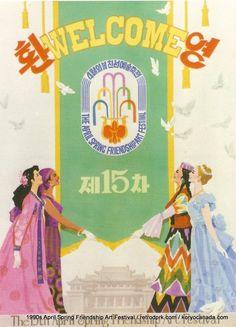 North Korea (DPRK): 15th Annual April Spring Friendship Art Festival, 1997